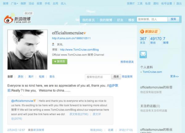 La mise en page de la version chinoise de Twitter : un air de déjà vu !