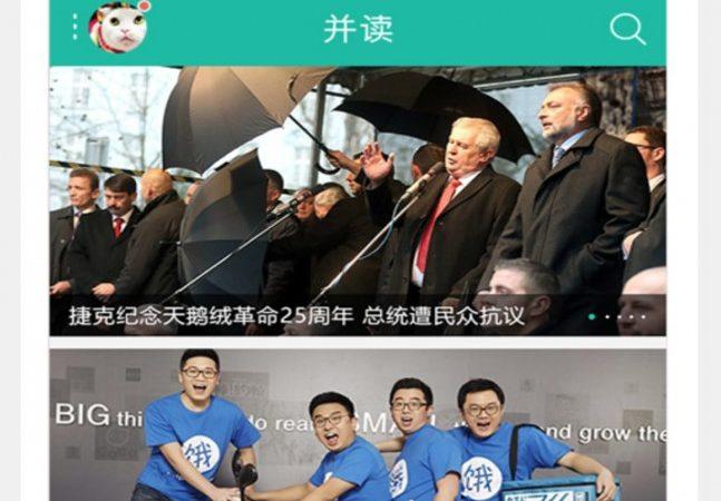 Bingdu, l'application d'actualités chinoise qui paie ses lecteurs